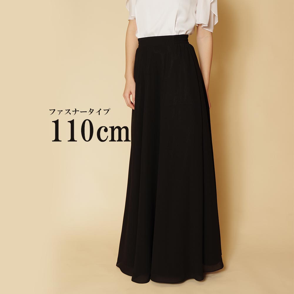 オーケストラ、合唱団で使いやすいシフォン素材の黒ロングスカート【110cm丈】