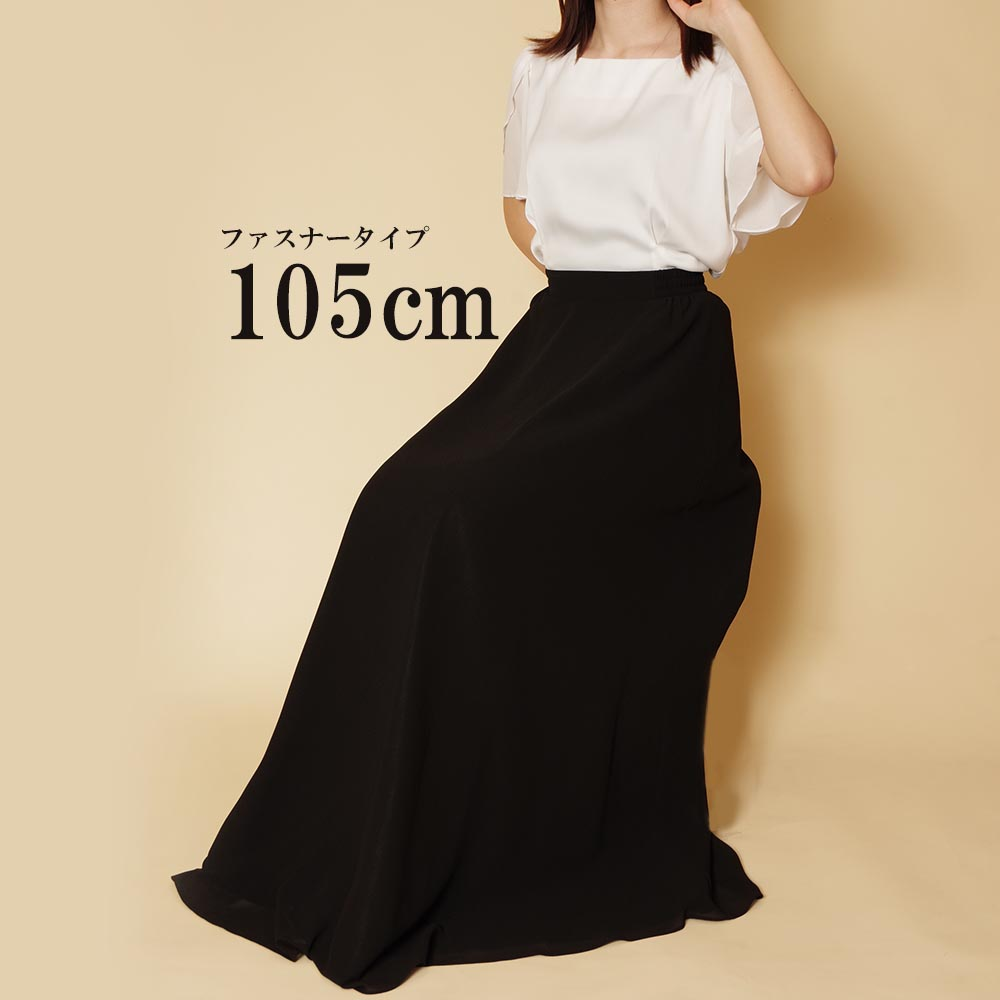 オーケストラ、合唱団で使いやすいシフォン素材の黒のロングスカート【105cm丈】