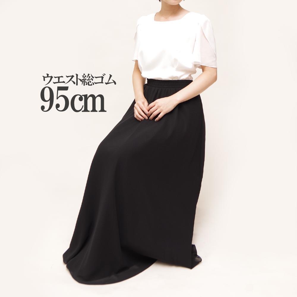 伴奏者の方々に人気のウエスト総ゴム95cm黒ロングスカート