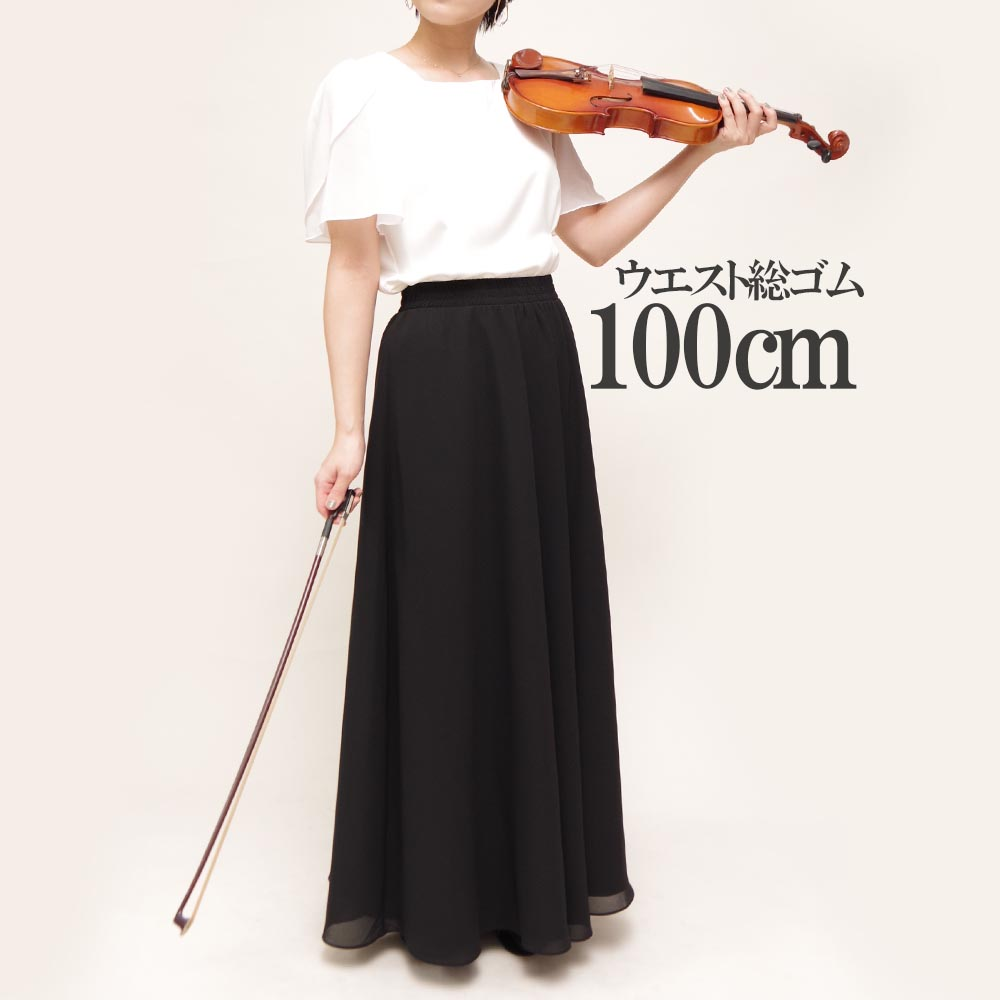 クラシックコンサートの衣装に最適!ウエスト総ゴム100cm黒ロングスカート