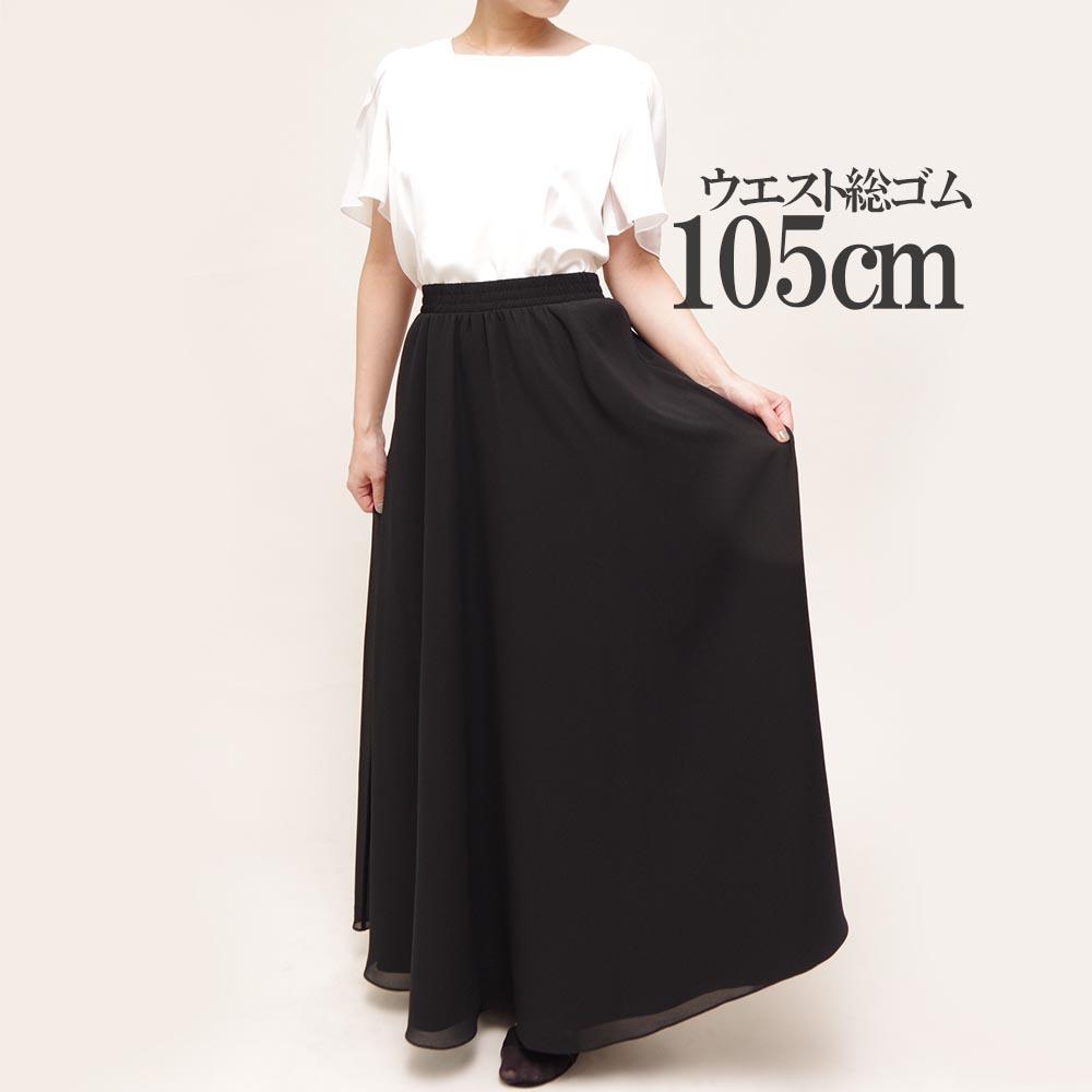 演奏会のマストアイテムウエスト総ゴム105cmブラックロングスカート