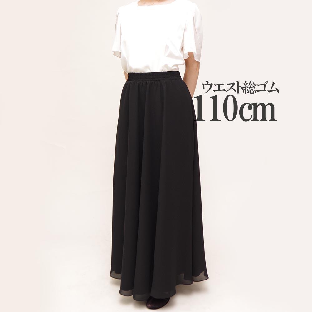 高身長の方向けのウエスト総ゴム110cm黒ロングスカート