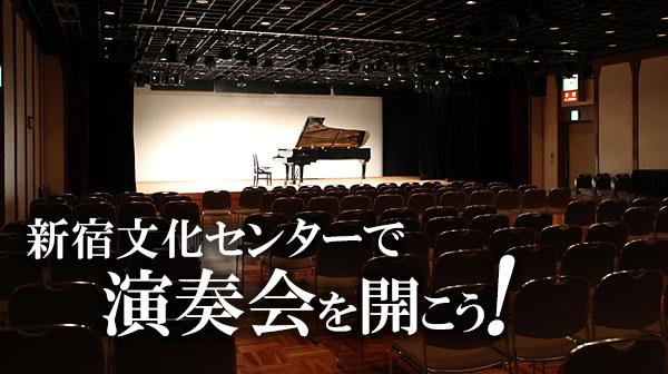 新宿文化センターで演奏会を開こう