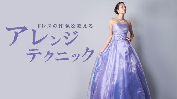 ドレスのアレンジテクニック