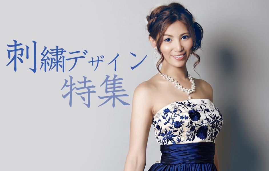 刺繍デザインが美しいドレス特集