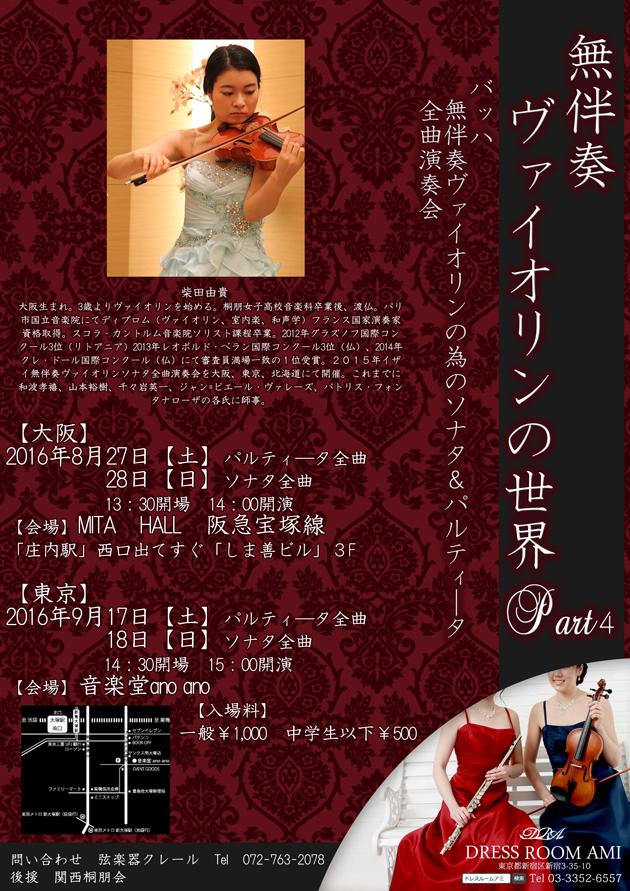 無伴奏ヴァイオリンの世界