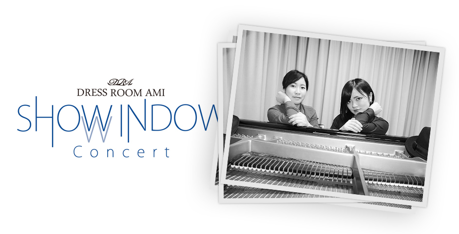ピアノデュオユニットAA(ダブルエー)のショーウィンドコンサート