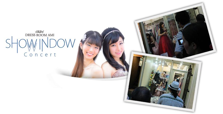 赤松美紀×加藤桜子ショーウィンドコンサートが無事終了しました