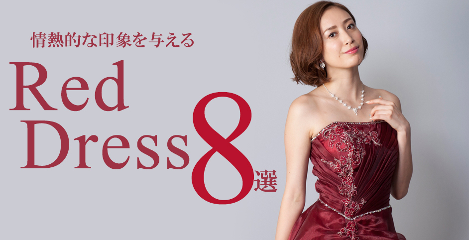 コンサート衣装に最適なレッドカラードレス8選