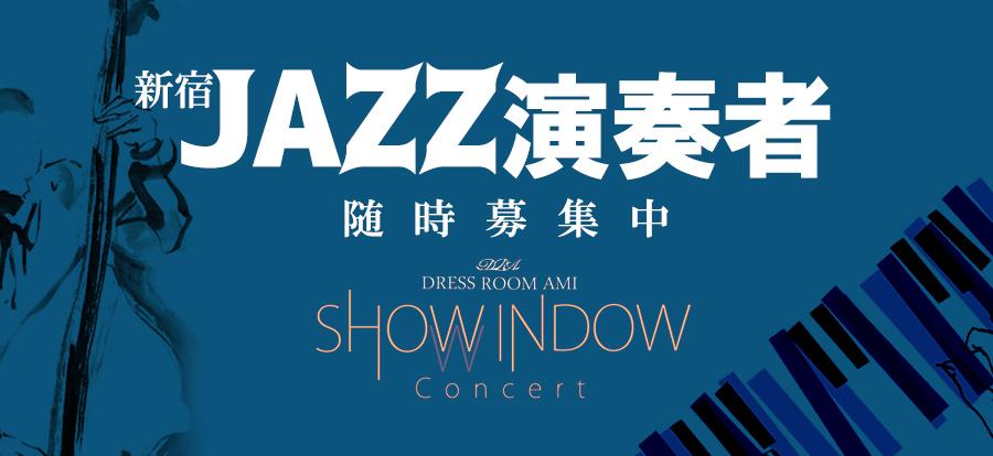 新宿ショーウィンドコンサート・ジャズ演奏募集中
