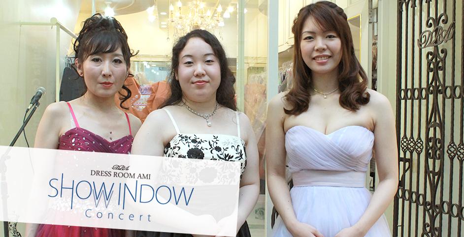 9月15日にショーウィンドコンサートが開催されました