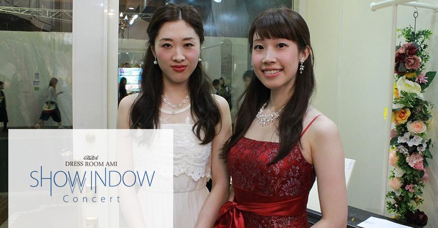 10月18日にショーウィンドコンサートが開催されました