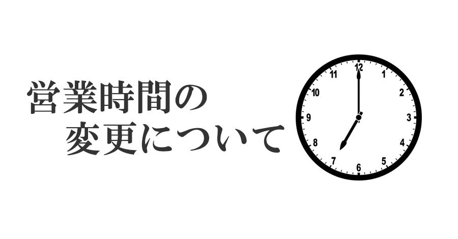 11月から営業時間が変更されます
