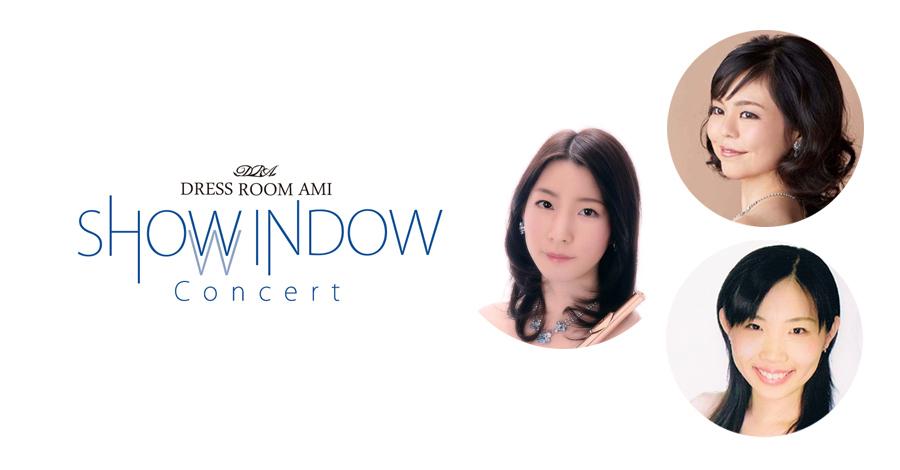 11月4日のショウウィンドウコンサート