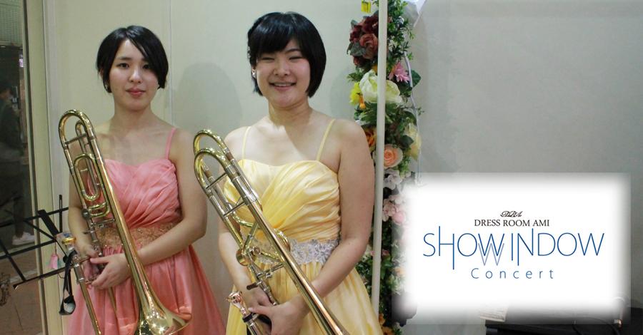 トロンボーン2人によるショウウィンドウコンサート開催!