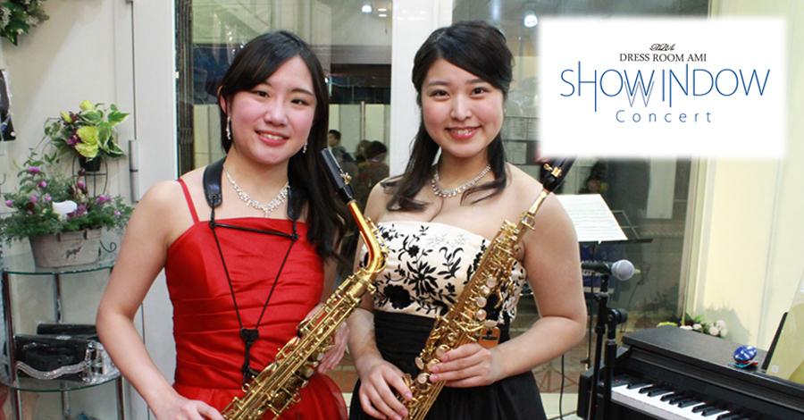 サックス&ピアノ ドレスルームアミショウウィンドウコンサート