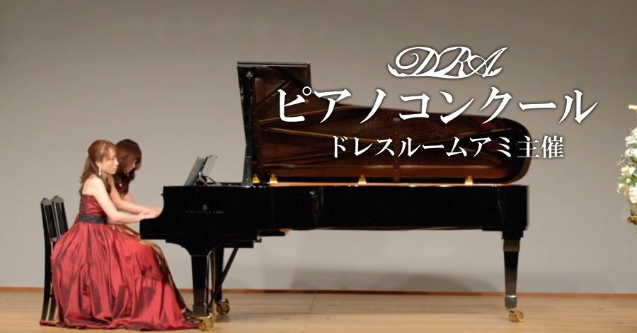 ドレスルームアミ主催・DRAピアノコンクールが開催されました