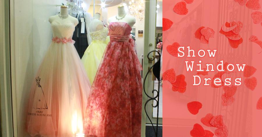 ショウウィンドウドレスを可愛らしく♪