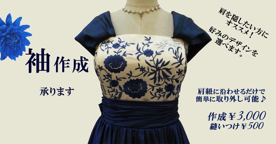 ドレスの袖作成承ります