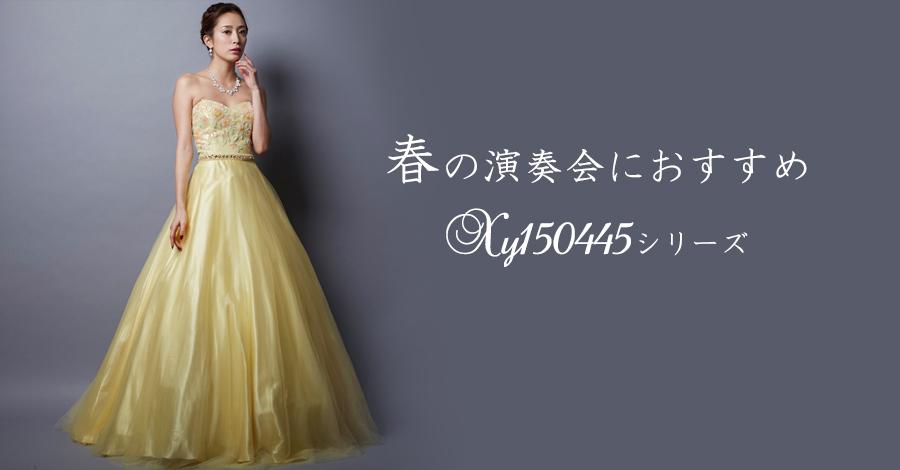 春の演奏会にお勧めのドレスを紹介します