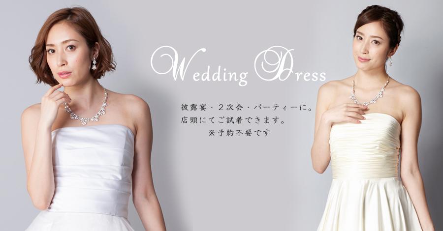 新宿で買える格安ウェディングドレス
