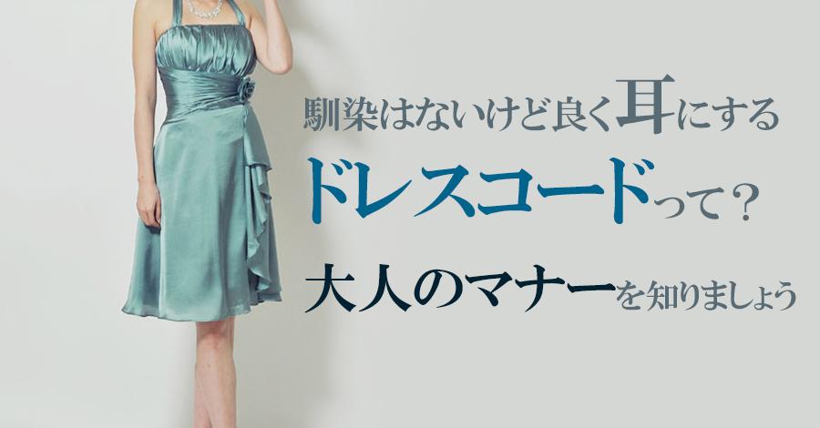 ドレスコードって?大人のマナーを知っておきましょう。