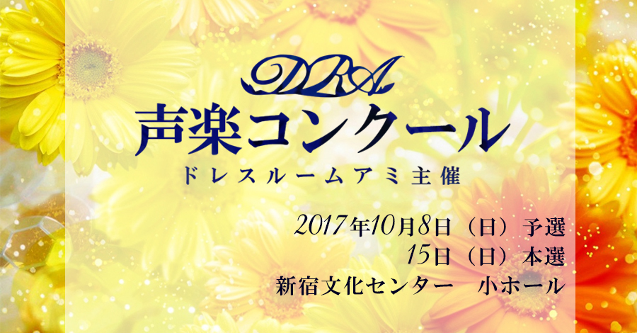 ~2017年10月~声楽コンクール開催いたします