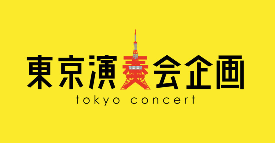 東京演奏会企画で演奏者募集中
