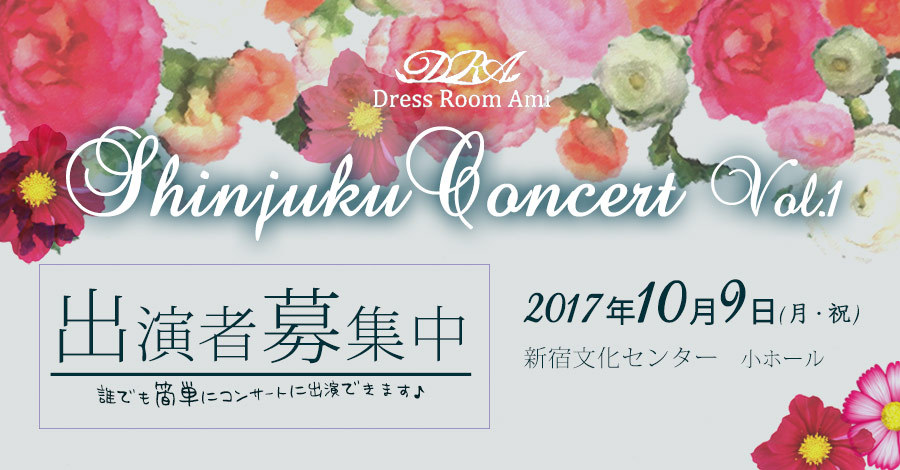 ドレスルームアミ主催のコンサートに出演してみませんか?