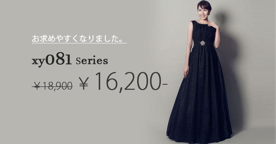 シンプルで使いやすいドレスシリーズがお求めやすくなりました