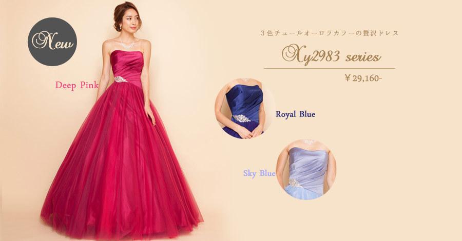 ボリュームたっぷり魅惑の新作ドレスが登場