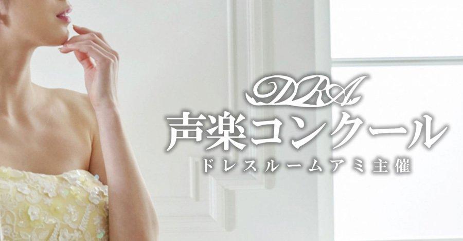 ドレスルームアミ声楽コンクール2017・本選の模様