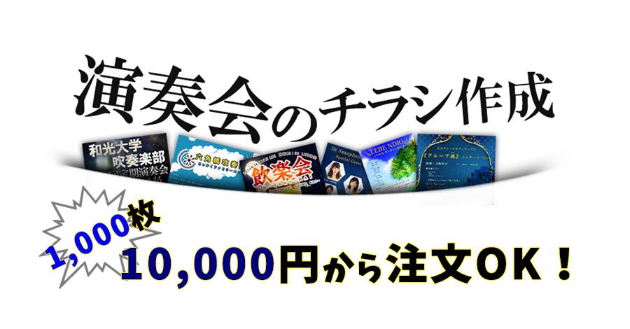 演奏会チラシ 1,000枚 10,000円から製作いたします♪