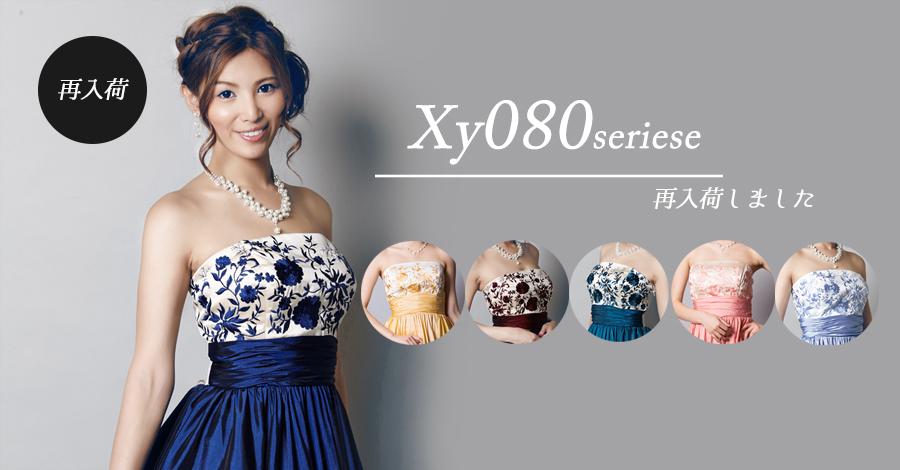 刺繍が可愛くて上品なxy080シリーズ再入荷しました!