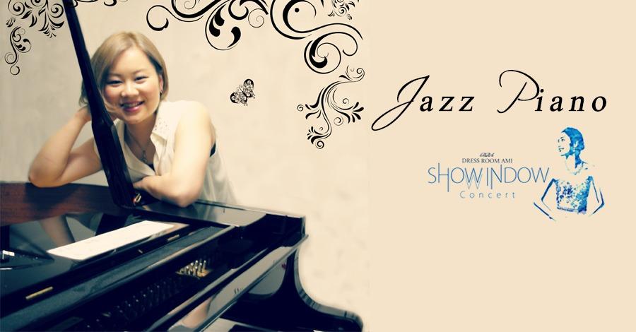 Jazz Piano ショウウィンドウコンサート♪