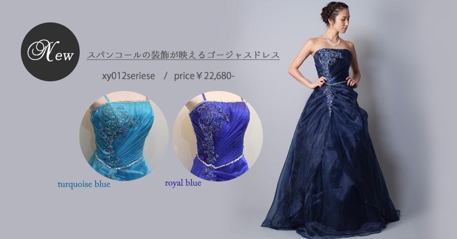 New Color!スパンコール装飾で華やかなカラードレス