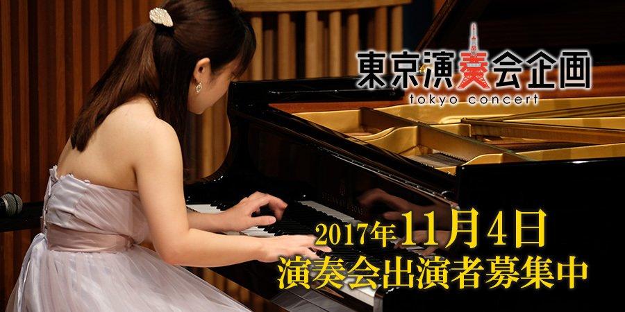 2017年11月4日(土)コンサート出演者様大募集中
