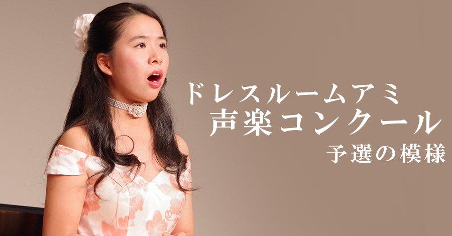 ドレスルームアミ声楽コンクール2017・予選の模様