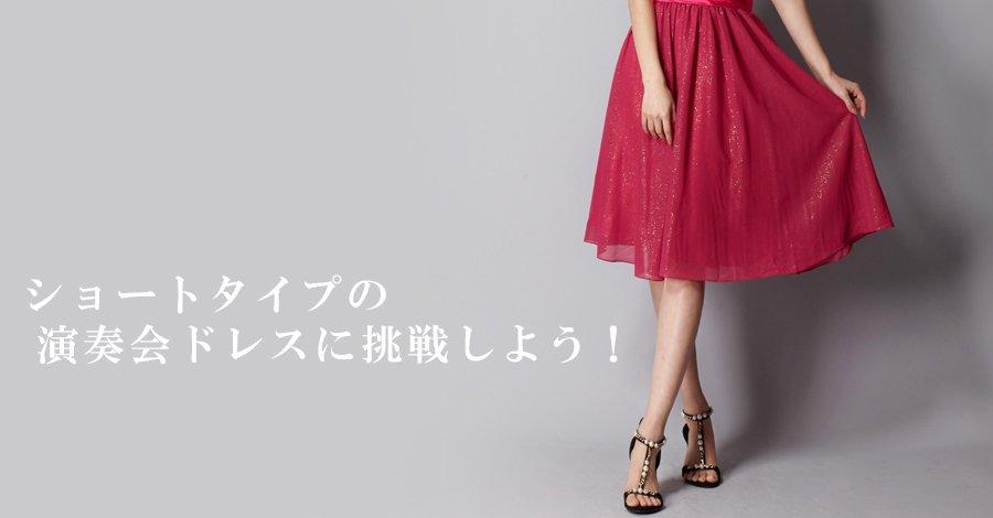 人気上昇中のショートタイプの演奏会ドレス