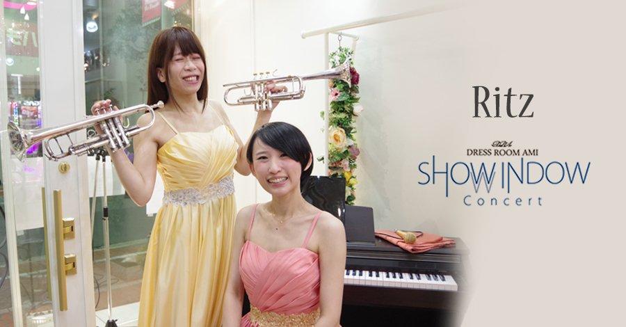 Ritz~トランペット・ピアノ~によるアニソン!ショーウィンドウコンサート