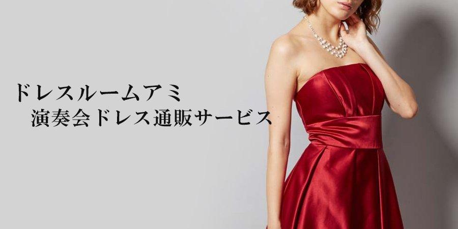 ドレスルームアミの演奏会ドレス通販サービス