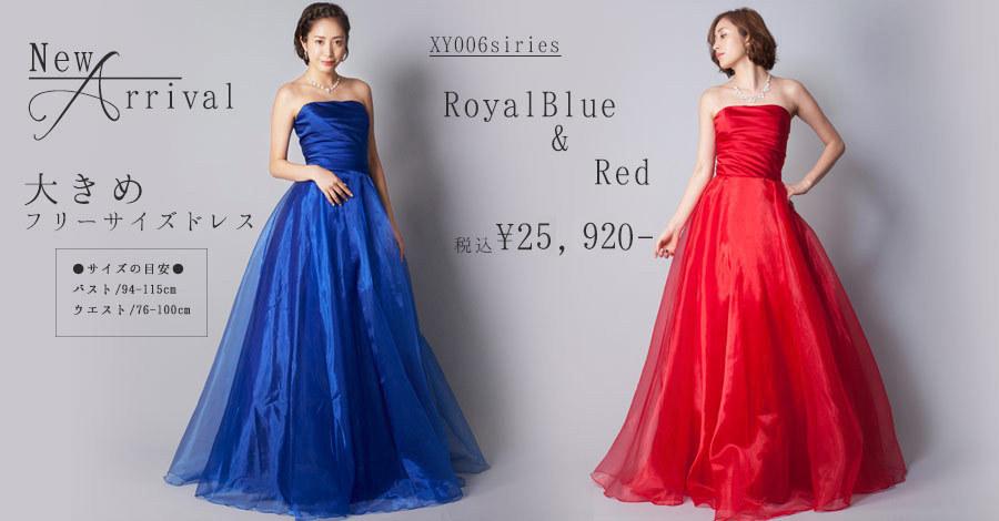 ドレスルームアミ大きいフリーサイズドレスに新作登場