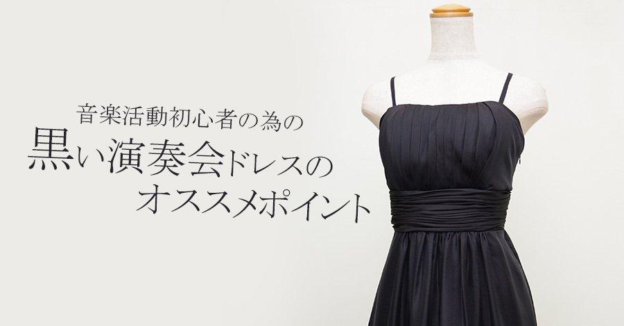 音楽活動初心者の為の 黒い演奏会ドレスのオススメポイント
