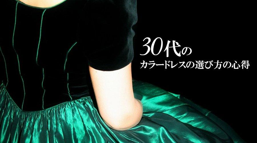 アラサー女子必見!30代のカラードレスの選び方のポイント