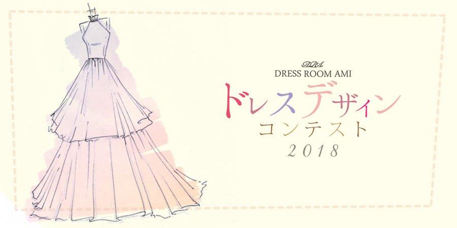 ドレスルームアミ演奏会ドレスデザイン画コンテスト2018