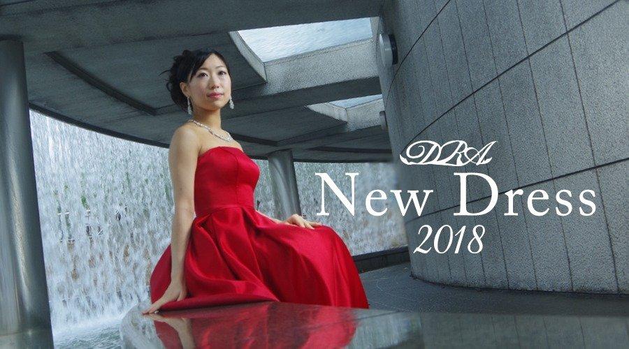 演奏会に最適!ドレスルームアミ夏の新作カラードレス2018