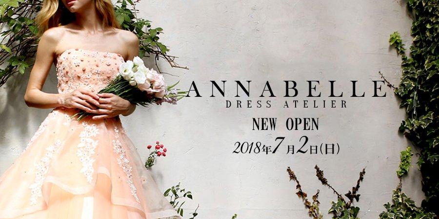 笹塚にドレスルームアミの姉妹店ドレスショップ「アナベル」がオープン!