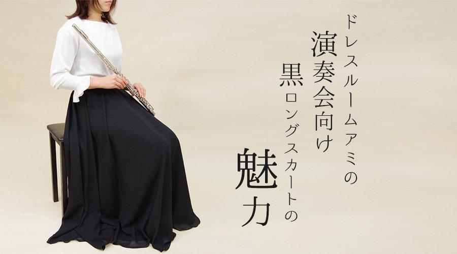 ドレスルームアミの演奏会向け黒ロングスカートの魅力