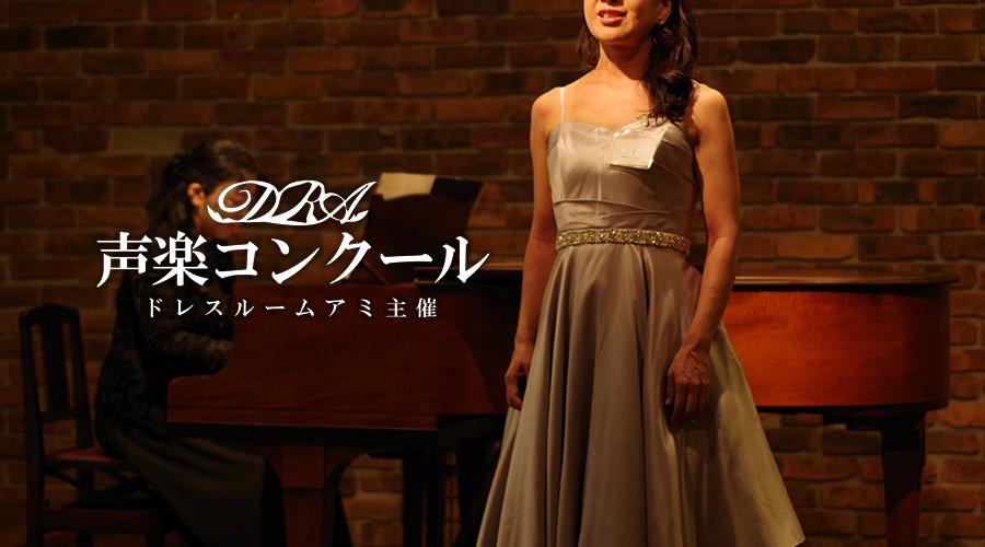 ドレスルームアミ声楽コンクール2018第二回予選
