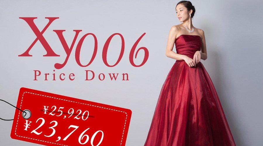 人気ドレスシリーズのxy006を値下げしました